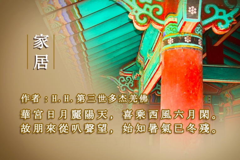 H.H.第三世多杰羌佛藝術-詩詞歌賦欣賞-家居