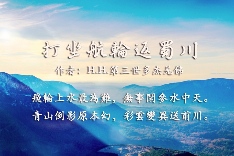 H.H.第三世多杰羌佛詩詞歌賦藝術-打坐航輪返蜀川
